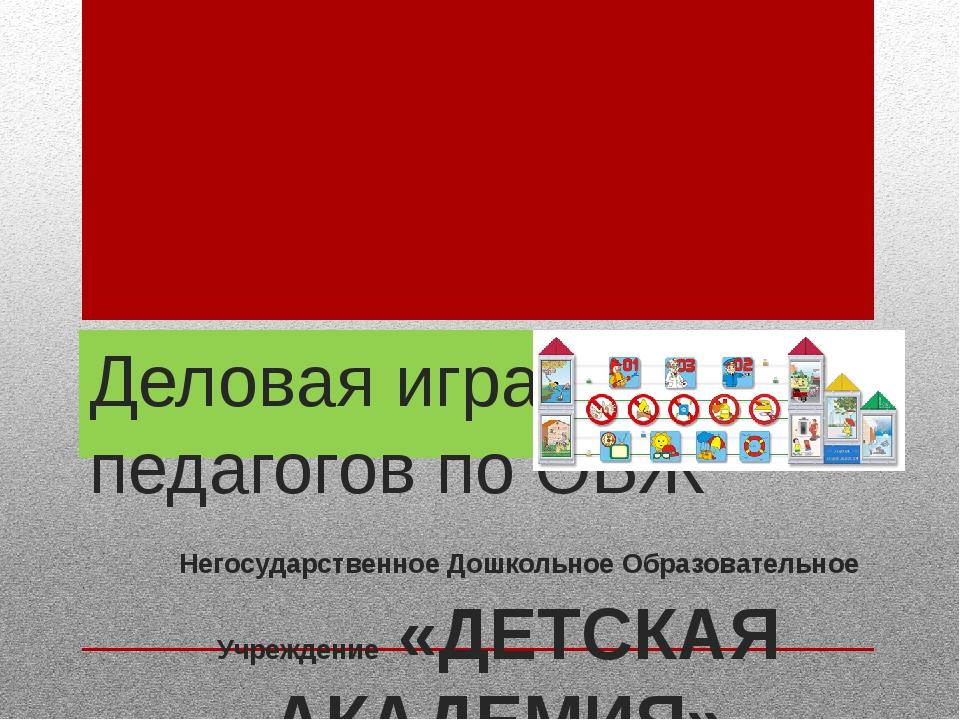 Деловая игра для педагогов по ОБЖ Негосударственное Дошкольное Образовательно...