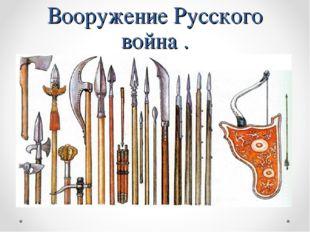 Вооружение Русского война .