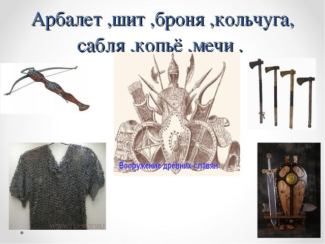 Арбалет ,шит ,броня ,кольчуга, сабля ,копьё ,мечи .
