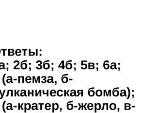 Ответы: 1а; 2б; 3б; 4б; 5в; 6а; 7 (а-пемза, б-вулканическая бомба); 8 (а-крат
