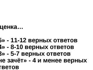 Оценка… «5» - 11-12 верных ответов «4» - 8-10 верных ответов «3» - 5-7 верных