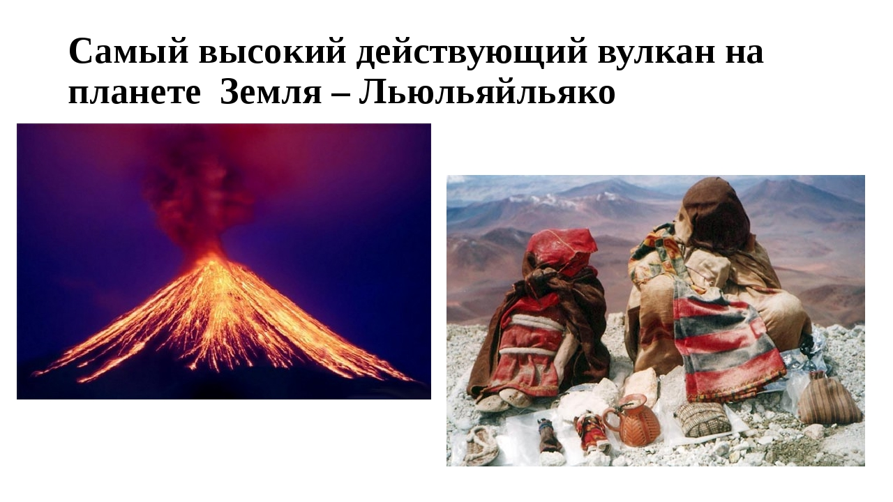 Самый высокий действующий вулкан на планете Земля – Льюльяйльяко