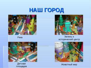 НАШ ГОРОД Река Зелень и исторический центр Детская площадка Животный мир