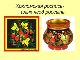 Хохломская роспись- алых ягод россыпь.