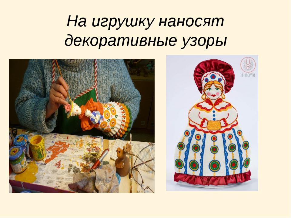 На игрушку наносят декоративные узоры