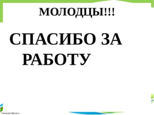 МОЛОДЦЫ!!! СПАСИБО ЗА РАБОТУ FokinaLida.75@mail.ru