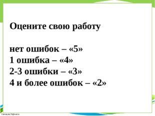 Оцените свою работу нет ошибок – «5» 1 ошибка – «4» 2-3 ошибки – «3» 4 и боле