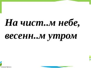 На чист..м небе, весенн..м утром FokinaLida.75@mail.ru