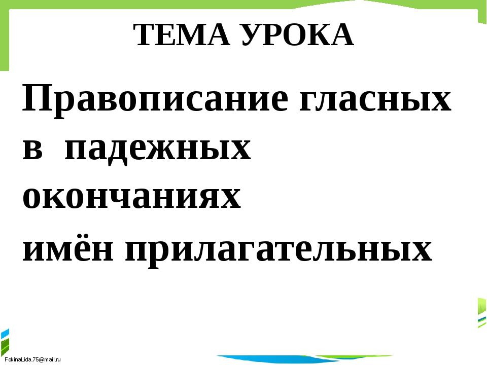 ТЕМА УРОКА Правописание гласных в падежных окончаниях имён прилагательных  F...