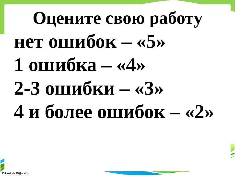 Оцените свою работу нет ошибок – «5» 1 ошибка – «4» 2-3 ошибки – «3» 4 и боле...