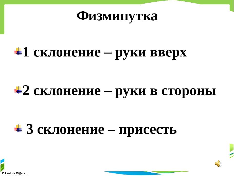 Физминутка 1 склонение – руки вверх 2 склонение – руки в стороны 3 склонение...