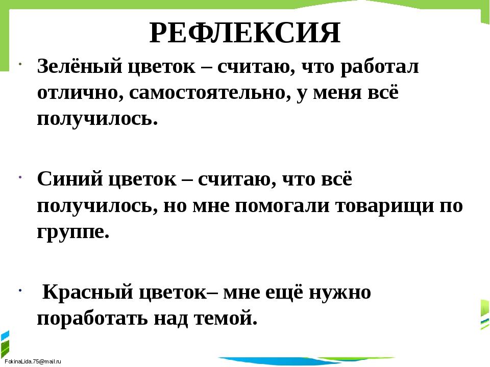 РЕФЛЕКСИЯ Зелёный цветок – считаю, что работал отлично, самостоятельно, у мен...