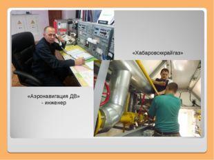 «Хабаровсккрайгаз» «Аэронавигация ДВ» - инженер