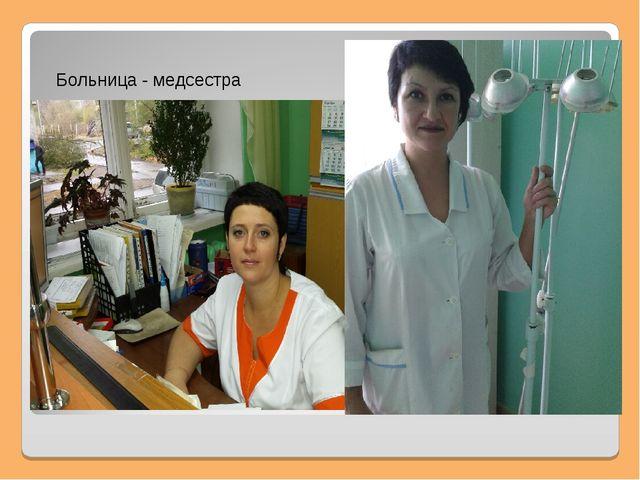 Больница - медсестра