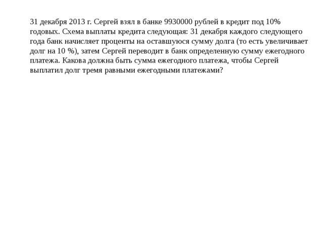 31 декабря 2013 г. Сергей взял в банке 9930000 рублей в кредит под 10% годовы...