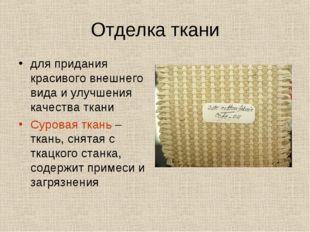 Отделка ткани для придания красивого внешнего вида и улучшения качества ткани