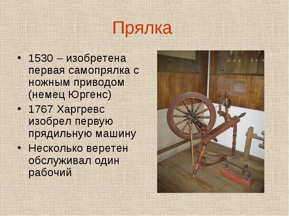 Прялка 1530 – изобретена первая самопрялка с ножным приводом (немец Юргенс) 1...