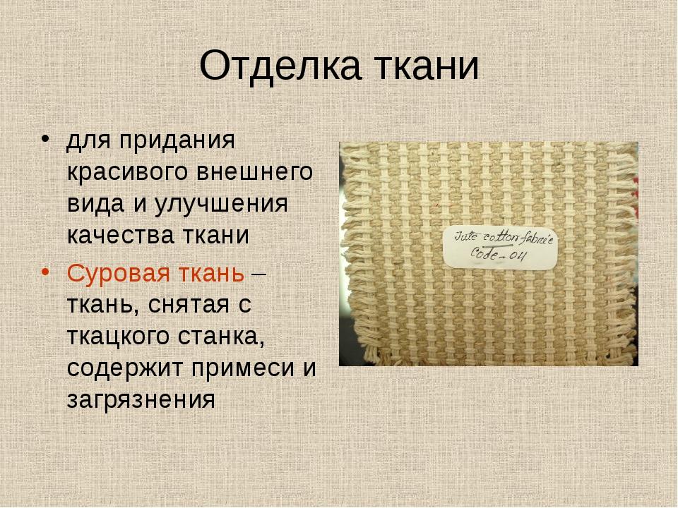 Отделка ткани для придания красивого внешнего вида и улучшения качества ткани...