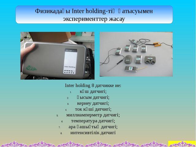Физикадағы Inter holding-тің қатысуымен эксперименттер жасау Inter holding 8...
