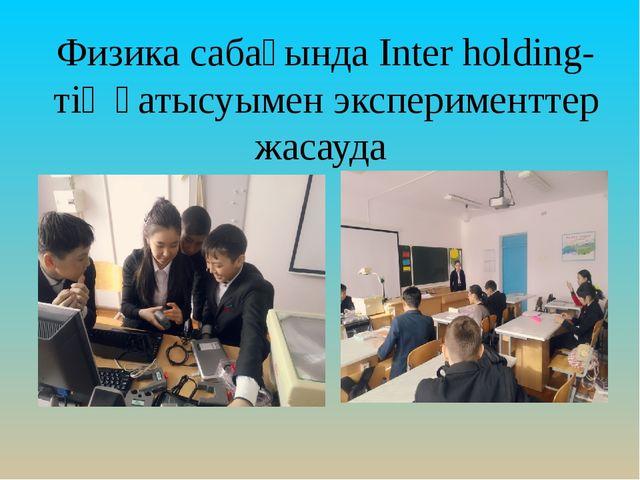 Физика сабағында Inter holding-тің қатысуымен эксперименттер жасауда