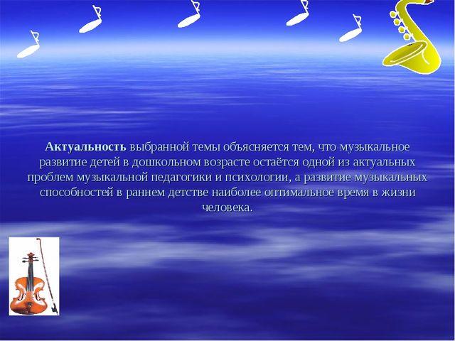 Актуальность выбранной темы объясняется тем, что музыкальное развитие детей в...