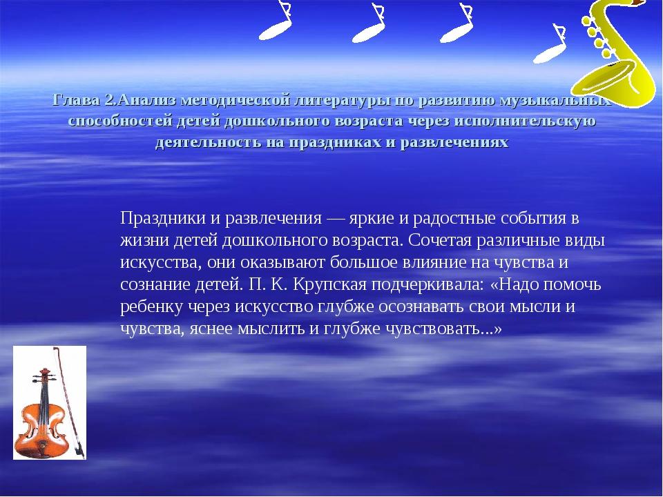 Глава 2.Анализ методической литературы по развитию музыкальных способностей д...