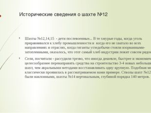 Исторические сведения о шахте №12 Шахты №12,14,15 - дети послевоенные... В те