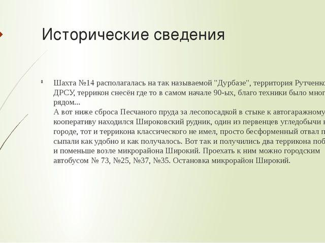 """Исторические сведения Шахта №14 располагалась на так называемой """"Дурбазе"""", те..."""