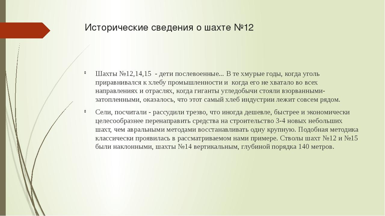 Исторические сведения о шахте №12 Шахты №12,14,15 - дети послевоенные... В те...