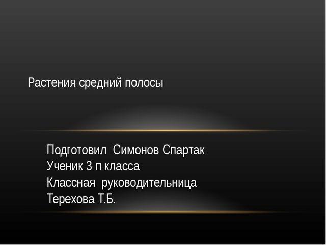 Подготовил Симонов Спартак Ученик 3 п класса Классная руководительница Терехо...