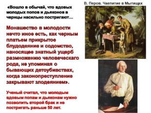 В. Перов. Чаепитие в Мытищах