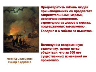 Леонид Соломатин Пожар в деревне