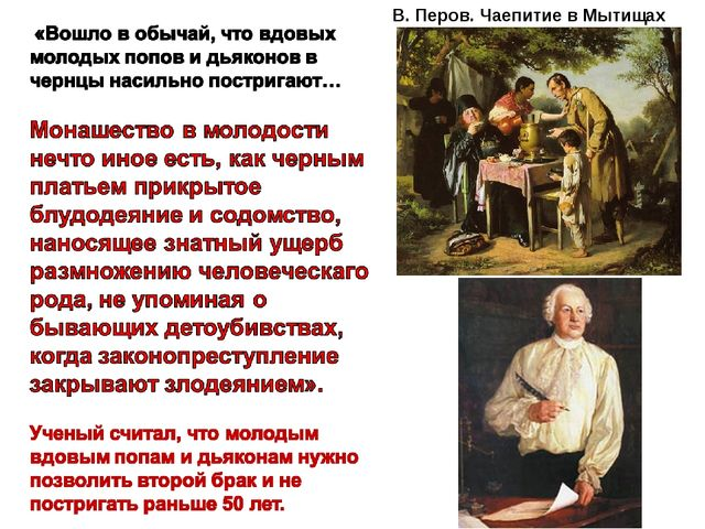 В работе о сохранении и размножении российского народа ломоносов выступил к