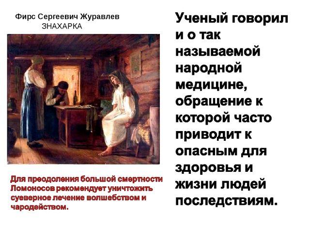 ЗНАХАРКА Фирс Сергеевич Журавлев