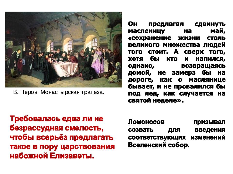 В. Перов. Монастырская трапеза.