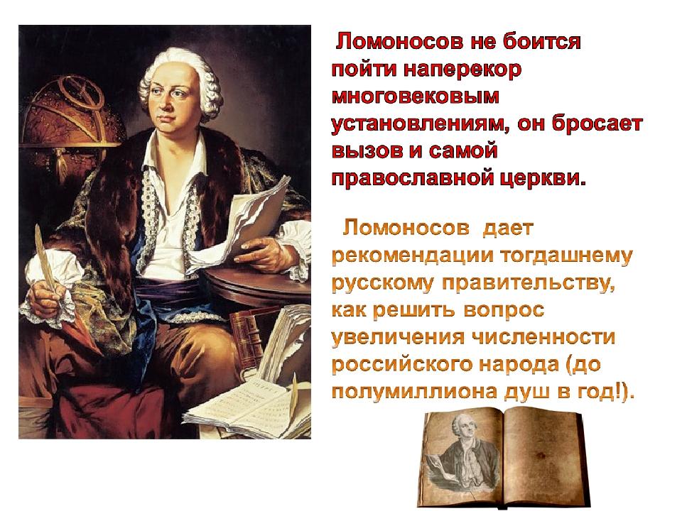 Презентация идеи мв ломоносов о сохранении и размножении российского народа