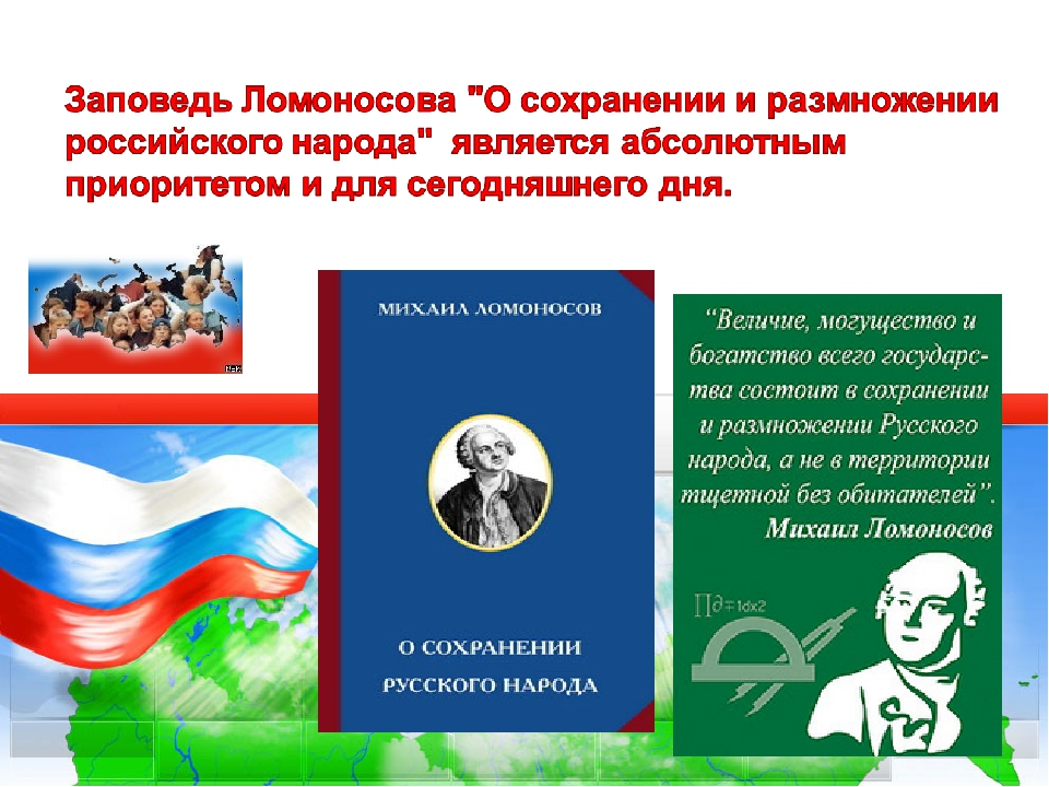 Именно поэтому михаил васильевич ломоносов так и радел за сохранение и размножении российского народа