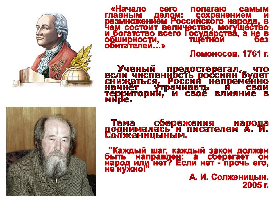 Наиболее известными с педагогической точки зрения являются следующие работы мв ломоносова