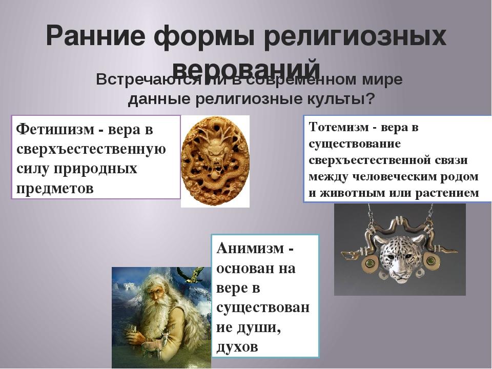 Форма религии связанная с растением
