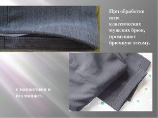 При обработке низа классических мужских брюк, применяют брючную тесьму. с ман
