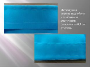 Оставшуюся ширину подгибаем и замётываем смёточными стежками на 0,3 см от сги