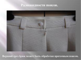 Разновидности поясов. Верхний срез брюк может быть обработан притачным поясом.