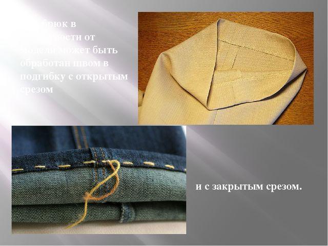 Низ брюк в зависимости от модели может быть обработан швом в подгибку с откры...