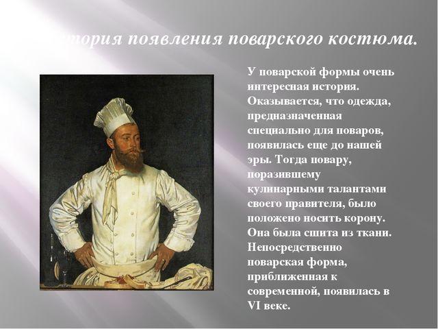 История появления поварского костюма. У поварской формы очень интересная исто...