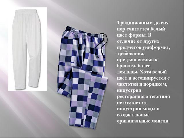 Традиционным до сих пор считается белый цвет формы. В отличие от других предм...