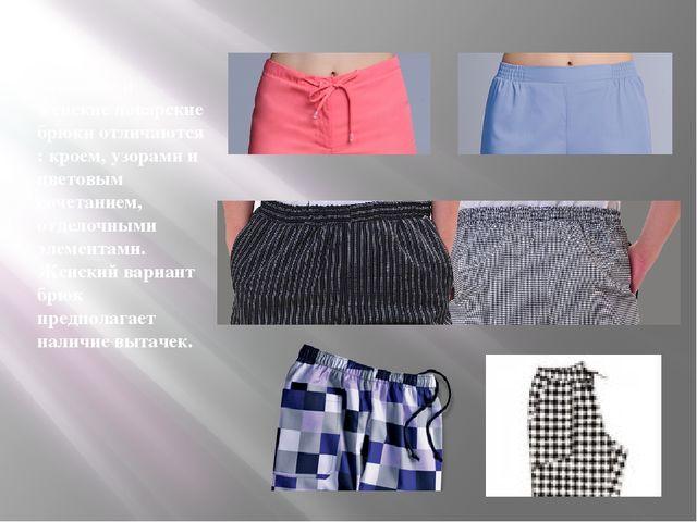 Мужские и женские поварские брюки отличаются : кроем, узорами и цветовым соче...