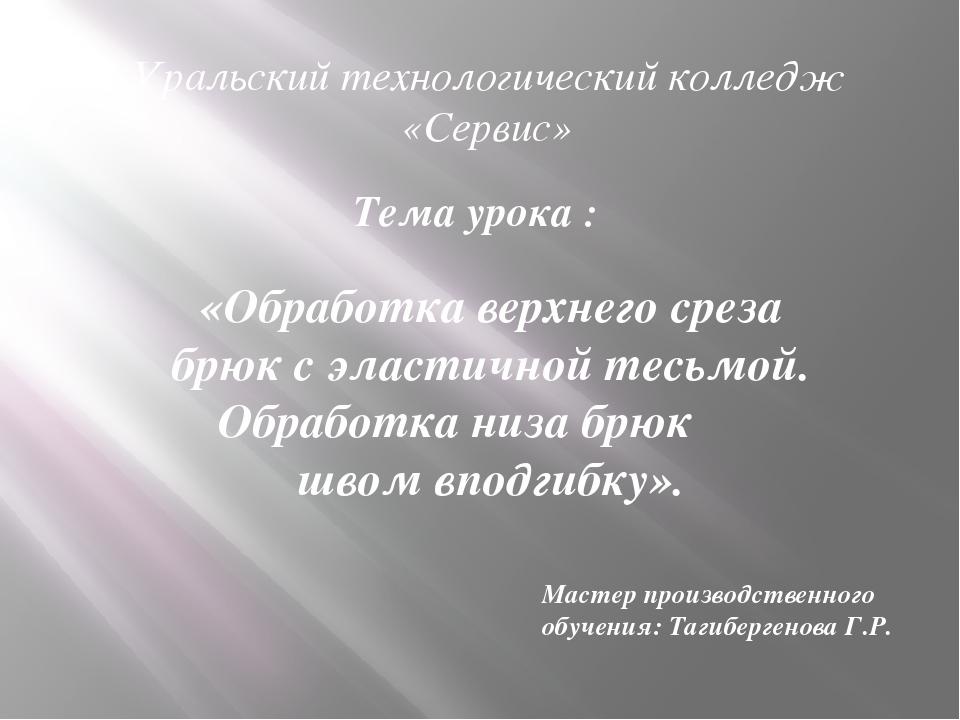 Уральский технологический колледж «Сервис» Тема урока : «Обработка верхнего с...
