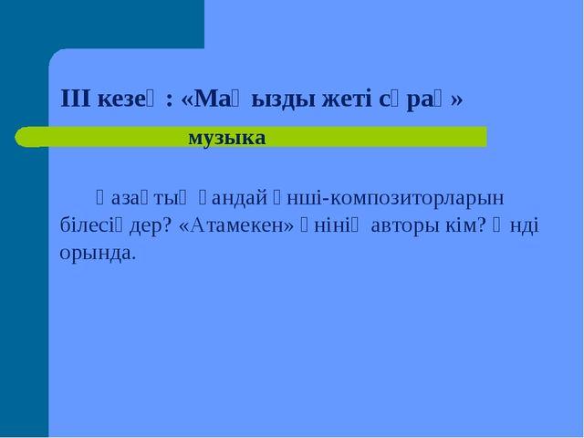 Қазақтың қандай әнші-композиторларын білесіңдер? «Атамекен» әнінің автор...