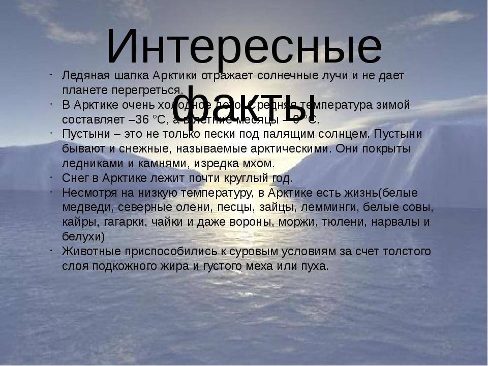 Интересные факты Ледяная шапка Арктики отражает солнечные лучи и не дает план...