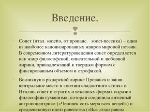 Сонет (итал. sonetto, от прованс. sonet-песенка) – один из наиболее канонизир